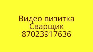 видео Визитки Сварочные Работы