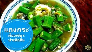 แกงบ่าเขือมื่น (กระเจี๊ยบเขียว) ใส่ปลาดุก สูตรดั้งเดิมลำขนาด EP.127 spicy Okra  with catfishes soups