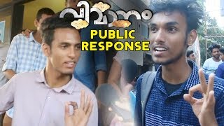 Public Response |  Vimanam Movie Review | Prithviraj Sukumaran | Pradeep M Nair | Listin Stephen