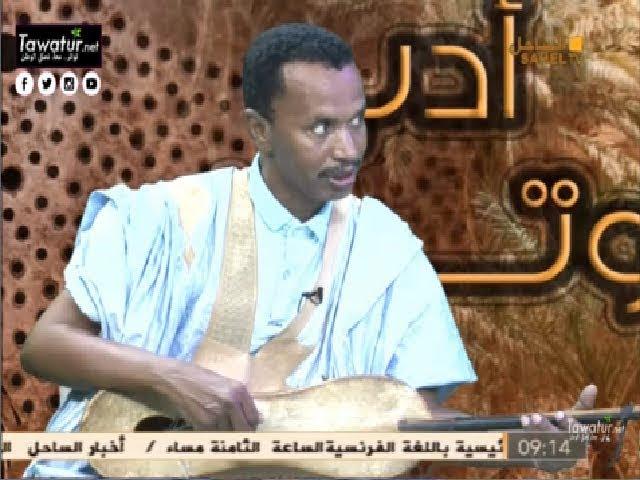 برنامج أدب وتراث  مع الفنان الشيخ ولد اب والأديب البو ولد الخو- غرض الغزل - قناة الساحل