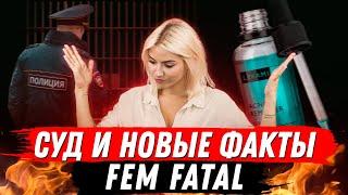 На меня подают в суд | новые факты по делу Fem Fatal
