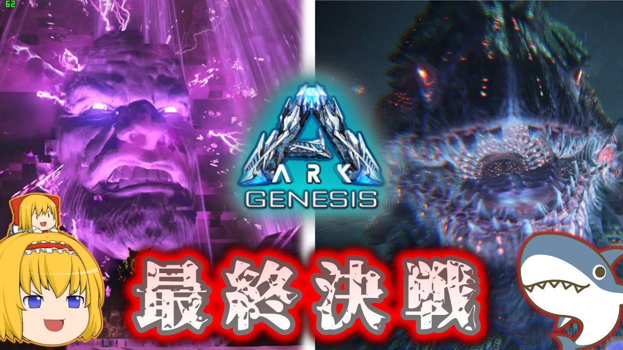 【ARK survival evolved】さらばジェネシス!!  ボス二連戦「ムーダーα」&「The final test α」!【END】Part最終回【ゆっくり実況】ARKジェネシス
