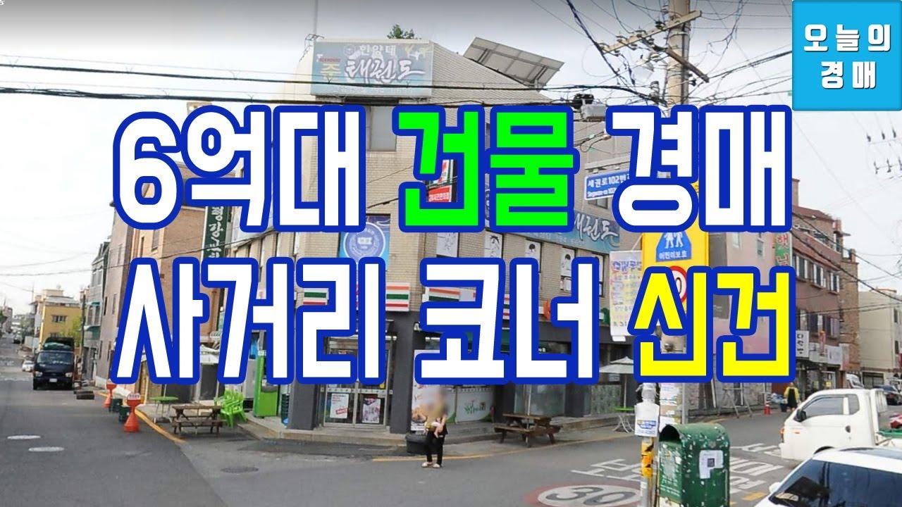 꼬마빌딩경매_북도로 코너건물♥수원 권선구,임대수익,신축부지◀오늘의경매 부동산교육강의