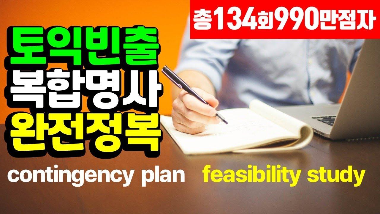 토익 rc 빈출 복합명사 100개 싹 다 정리!!!