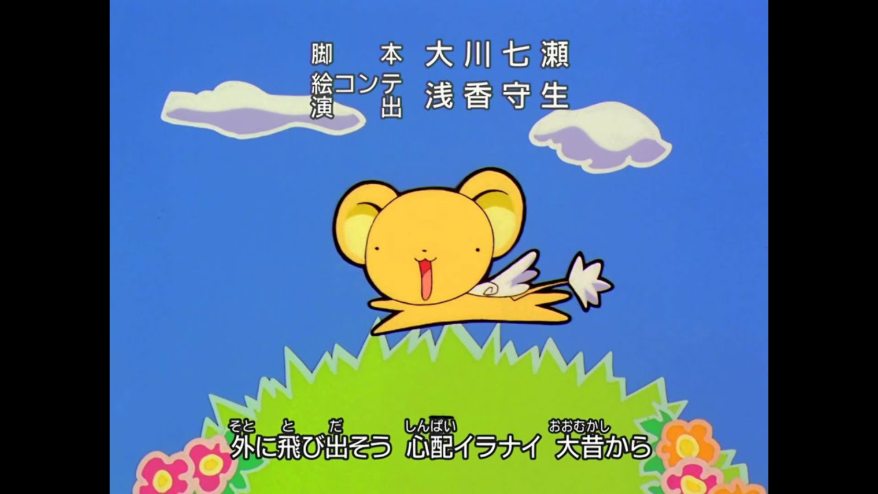 cardcaptor sakura s1 ending blu ray hd youtube