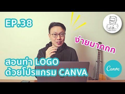 """EP.38 สอนทำ Logo แบรนด์หรือสินค้า แบบง่ายๆ ใครๆ ก็ทำได้ ด้วยโปรแกรม """"Canva"""""""