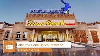 Обзор отеля Dana Beach Resort 5 в Хургаде Египет от менеджера Discount Travel