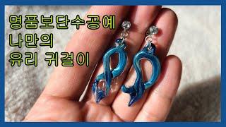 [유리공예]비취색 유리 귀걸이/Glass earring…
