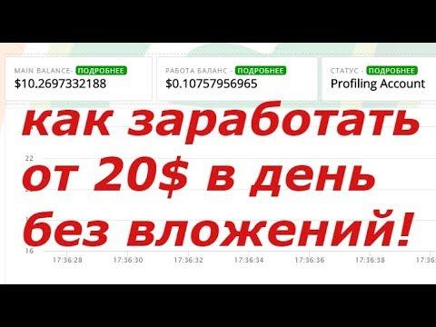 тогда как заработать вложив 1000 рублей девушек ищут знакомства