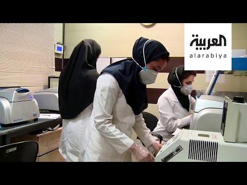 وثائق تكشف اختفاء 11 ألف عينة كورونا بإيران  - نشر قبل 31 دقيقة