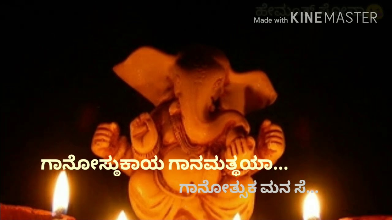 Gana nayakaya song lyrics in Kannada