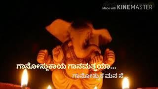 Ekadantaya vakratundaya song with lyrics