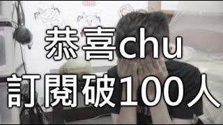[chu日常] 謝謝大家 , 我訂閱數破100人了 , 沒有你們沒有我