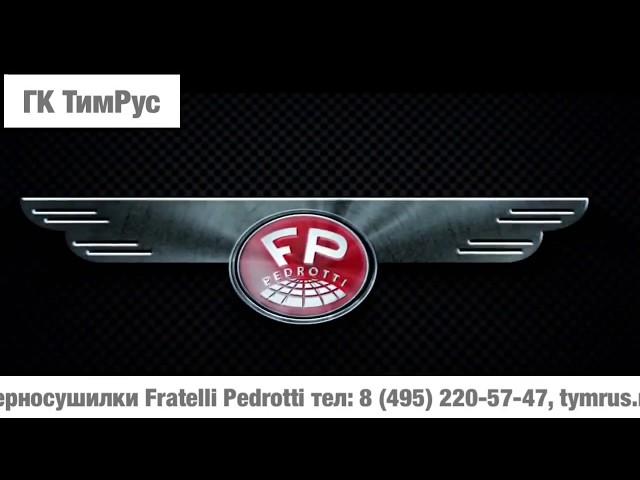 Зерносушилка Fratelli Pedrotti
