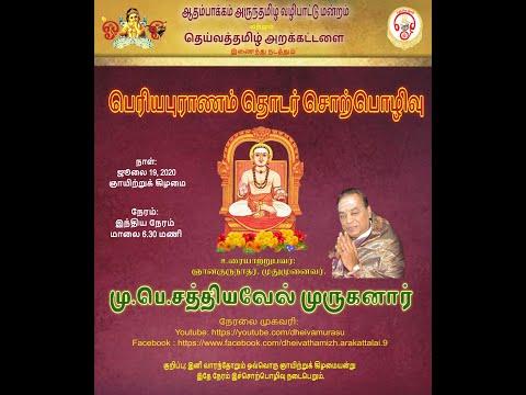 பெரியபுராண தொடர் சொற்பொழிவு 19-07-2020