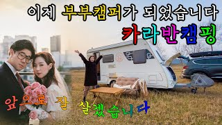 이젠 여자친구 아닙니다 부부캠퍼로 돌아온 카라반 캠핑 …