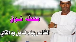 محطه شوق : للشاعر القامه : بهاءالدين محمد ودالتاي