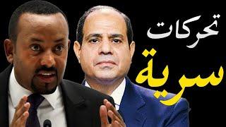 تفاصيل خطيرة   مصر تتحرك سرا ضد سد النهضة وانقلاب عالمي على ابي أحمد