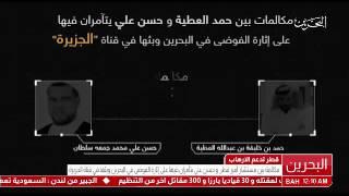 بالفيديو.. مكالمات تفضح تآمر مستشار أمير قطر ضد البحرين