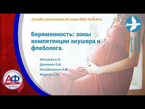 Беременность зоны компетенции акушера и флеболога Коллоквиум  09.06.2020