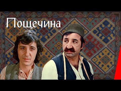 ПОЩЁЧИНА (1980) драма