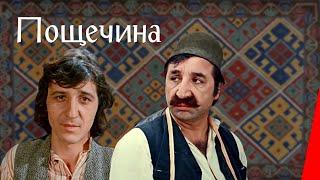ПОЩЁЧИНА 1980 драма