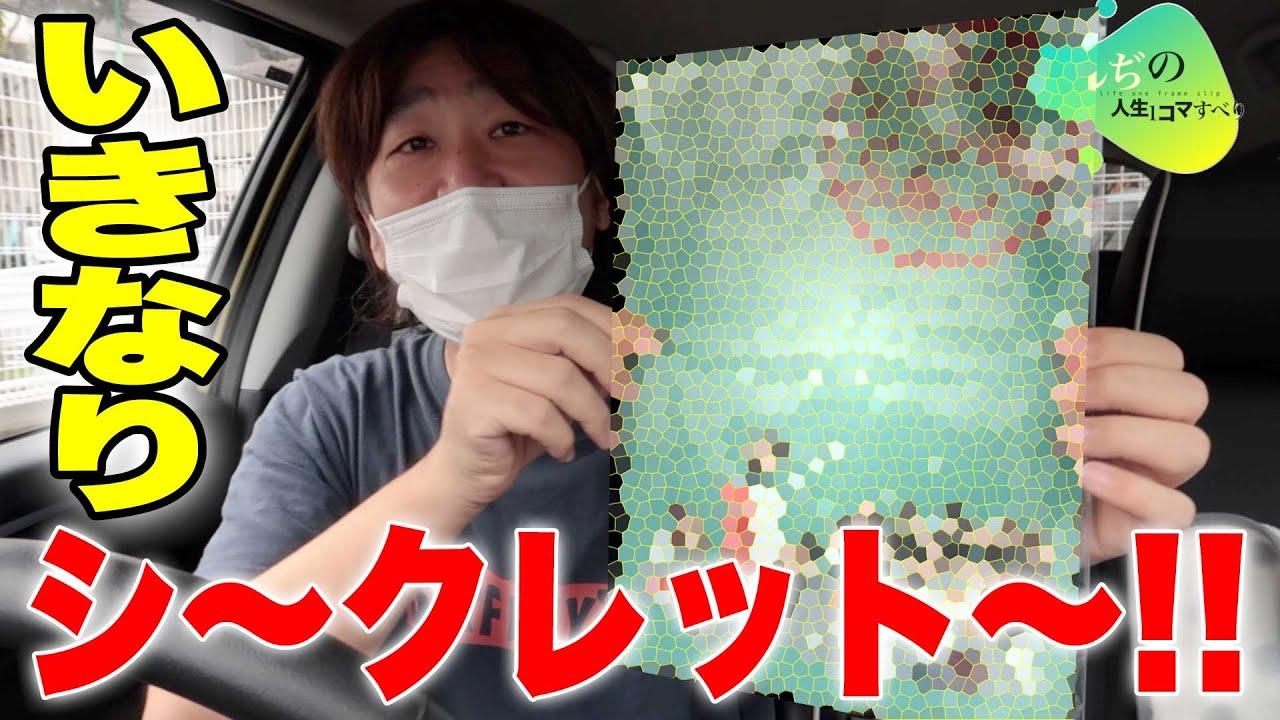 チャンネル くじ よゐこ よゐこチャンネルくじ!悲しい結果…