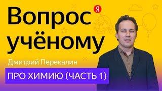 Вопрос учёному: Дмитрий Перекалин — про запахи с точки зрения химика
