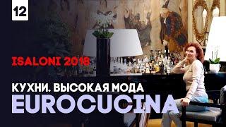 Кухни. Высокая мода EuroCucina.  iSaloni  2018. Ernestomeda