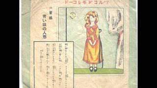 青い眼の人形 童謡