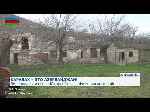 Видеокадры из села Юхары Гюзлек Физулинского района