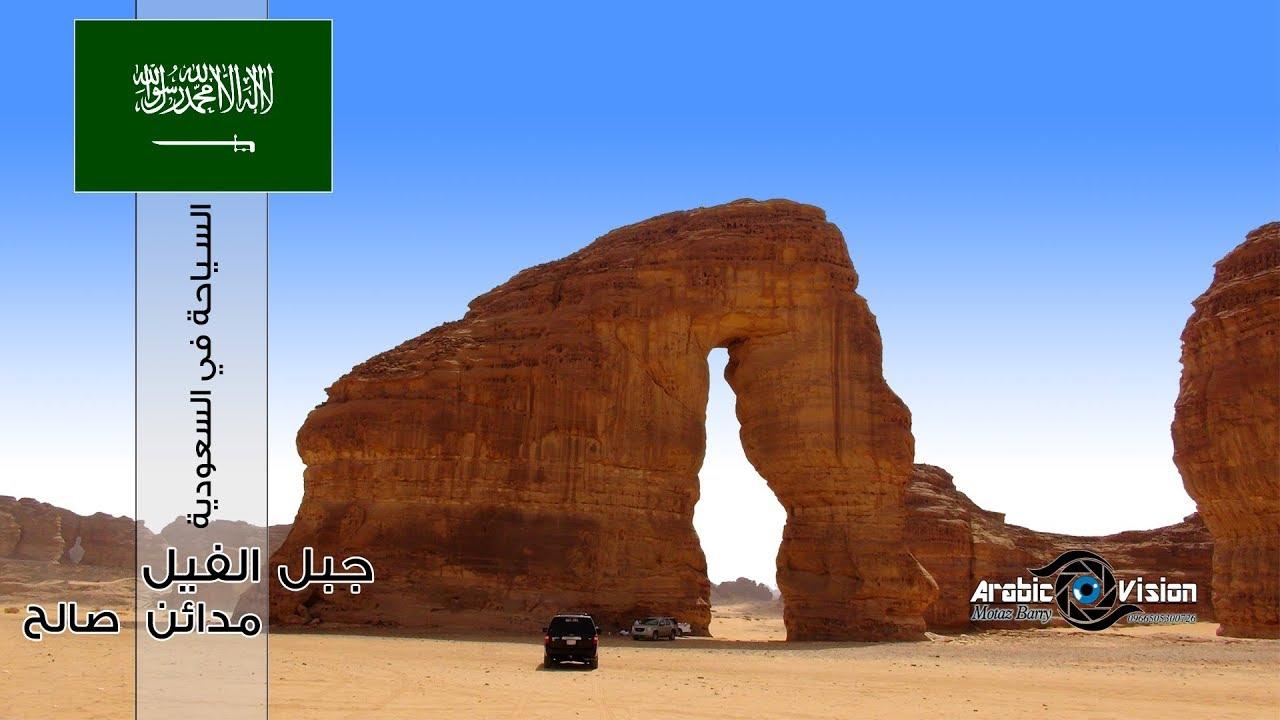 جبل الفيل محافظة العلا مدائن صالح ديار ثمود Youtube