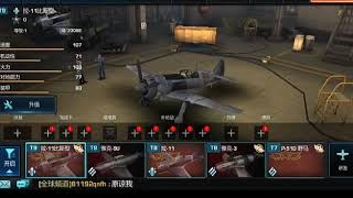 WarWings China La-11 bis (T9) PREVIEW (upgrades, no paint 😟)