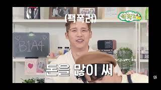 [B1A4] 게임왕 공찬식이 말하는 비원에이포 내 게임 실력 서열
