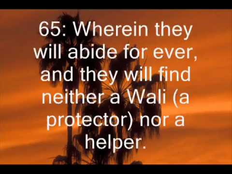 Surah 33 Al Ahzab (The Confederates) 3 of 3