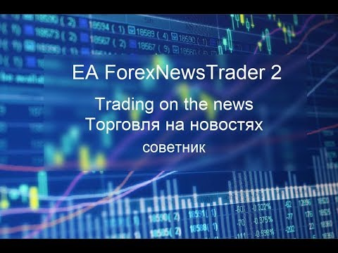 EA ForexNewsTrader 2. Trading On The News. Торговля на новостях.