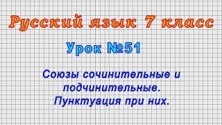 Русский язык 7 класс (Урок№51 - Союзы сочинительные и подчинительные. Пунктуация при них.)