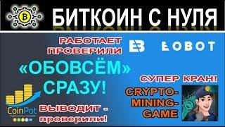 EOBOT - работает, Coinpot - работает, CMG - супер крипто кран! Обзор всего! Заработок криптовалюты!