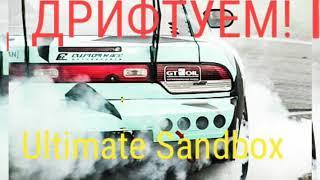 Безопасная игра с телефоном - Sandbox (Android)
