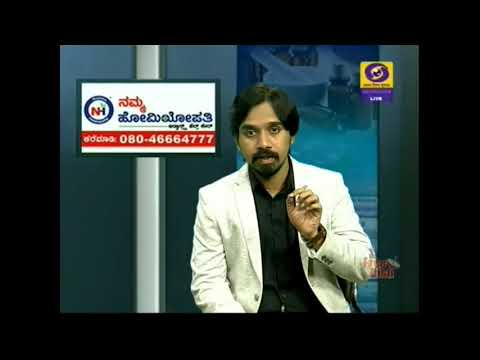 How to get rid of Varicose  vein Its Homeopathic Treatment |kannada|
