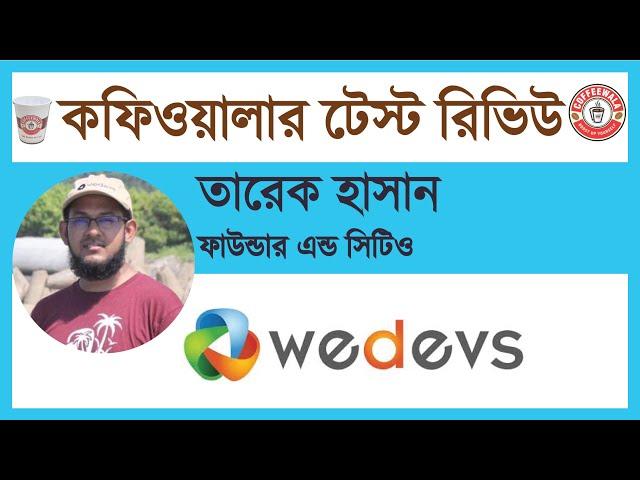 Coffeewala Review : Tareq Hasan    We Devs