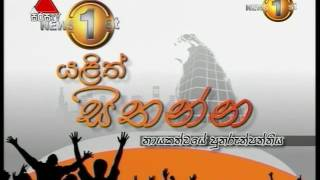 News1st Prime Time News Sirasa Tv Sunrise 30th June 2016