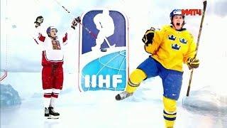 U20 Чемпионат мира среди молодёжных команд  Швеция – Чехия