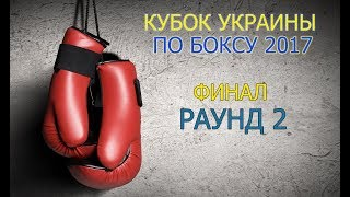 Лучшая мотивация спорт!Бокс!Кубок Украины 2017!2 раунд!Motivation, sport!