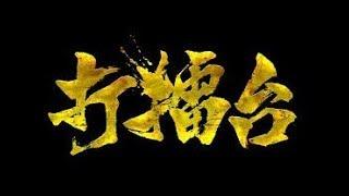 "Virus Base - ""—功夫金属"" (Kung Fu Metal) live MV"