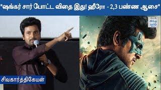 sivakarthikeyan-speech-at-hero-movie-trailer-launch-hero-trailer-hindu-tamil-thisai