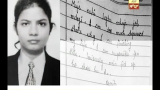 Girl student missing in Nangal, suicide note recovered