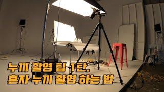 누끼 촬영 세팅, 제품 사진 찍는 법, 사진작가 브이로…