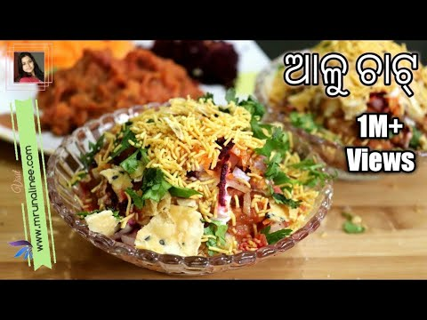 ଆଳୁ ଚାଟ୍ ( Alu Chat Recipe ) | Aloo Chat Recipe ( Odisha Style ) | Odia Authentic