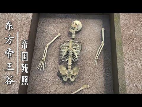 《东方帝王谷》 第八集 秦:帝国残照【Dong Fang Di Wang Gu EP08】 | CCTV纪录